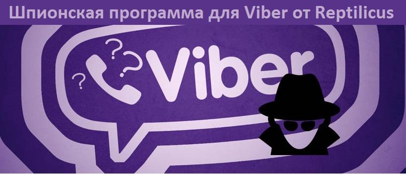 Шпионская программа для Viber
