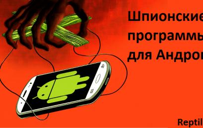 Шпионские программы для Андроид