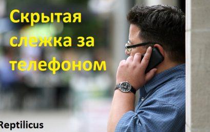 Скрытая слежка за телефоном