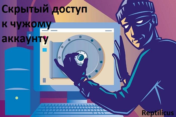 Скрытый доступ к чужому аккаунту