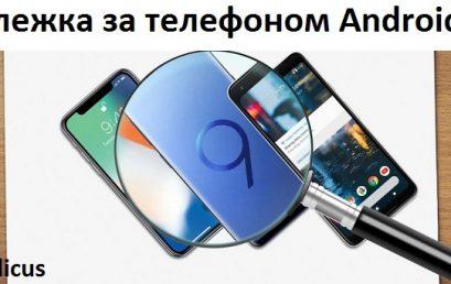 Слежка за телефоном Android