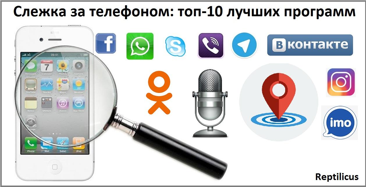 Слежка за телефоном: топ-10 лучших программ для слежения