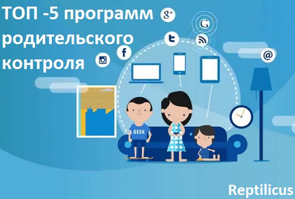 ТОП-5 программ родительского контроля