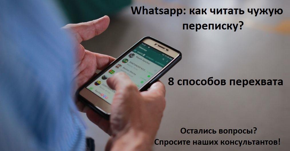 whatsapp kak chitat chuzhuyu perepisku - Как узнать есть ли вацап на другом телефоне