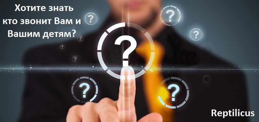 10 лучших программ распознавания телефонных номеров