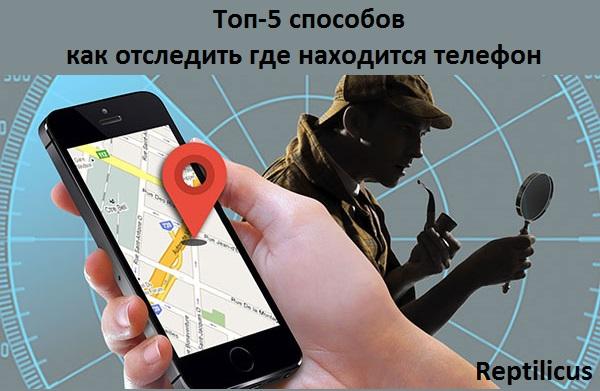 Топ-5 способов как можно отследить телефон: местоположение