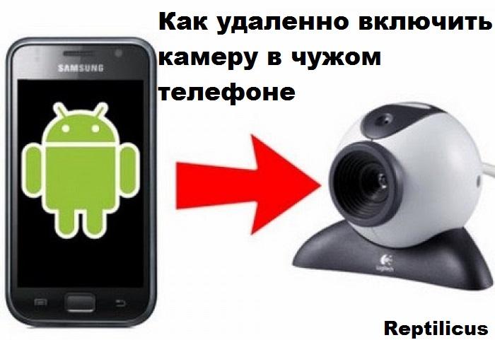 Как удаленно включить камеру в чужом телефоне