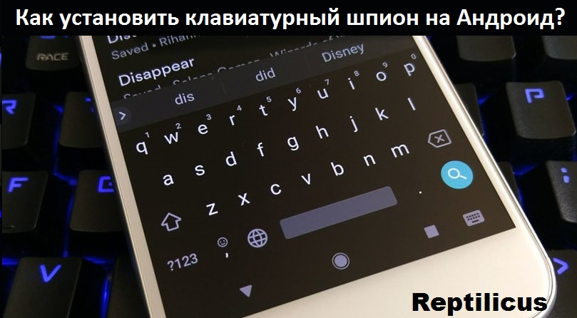 Как установить клавиатурный шпион на Андроид?