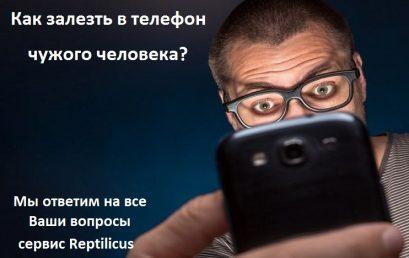 Как залезть в телефон чужого человека