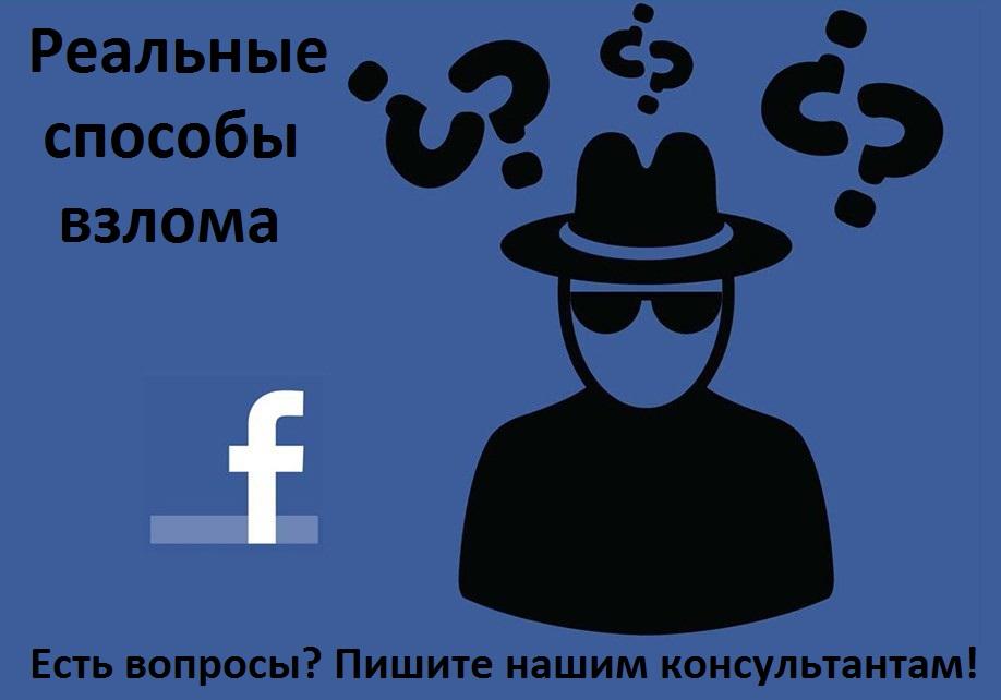 Можно ли взломать Фейсбук самостоятельно: 7 способов взлома