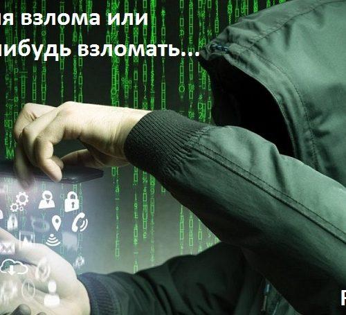 Код для взлома или как что-нибудь взломать