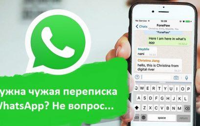 Нужна чужая переписка WhatsApp? Не вопрос…