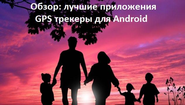 Обзор: лучшие приложения GPS трекеры для Android