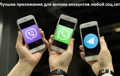 Лучшие приложения для взлома аккаунтов любой соц.сети