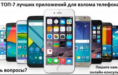 ТОП-7 лучших приложений для взлома телефона