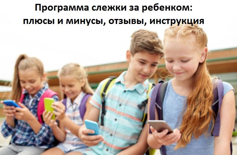 Программа слежки за ребенком: плюсы и минусы, отзывы, инструкция
