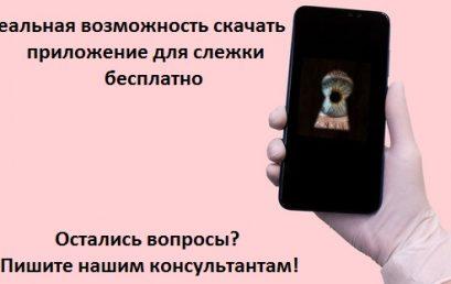 Реальная возможность скачать приложение для слежки бесплатно