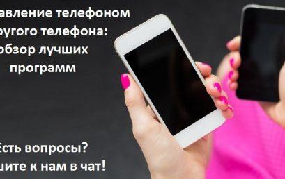 Управление телефоном с другого телефона: обзор лучших программ