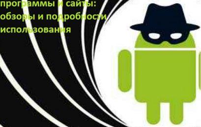 Шпионские телефоны, программы и сайты