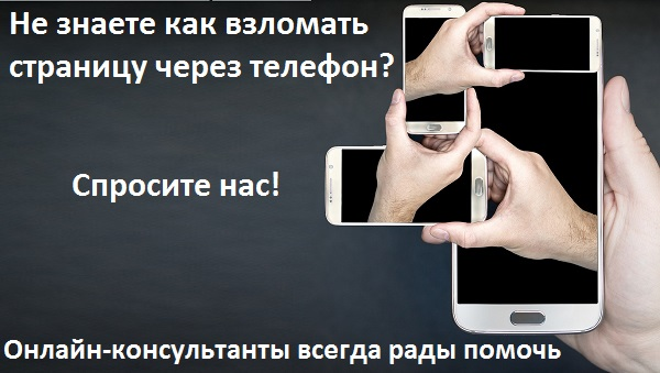 Как можно взломать страницу через телефон