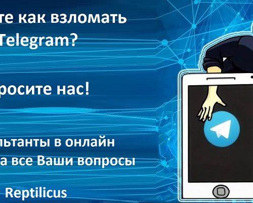 Обзор лучших способов как взломать Telegram