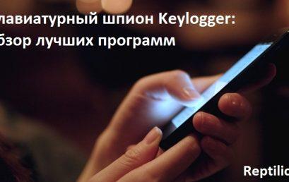 Клавиатурный шпион Keylogger: обзор лучших программ