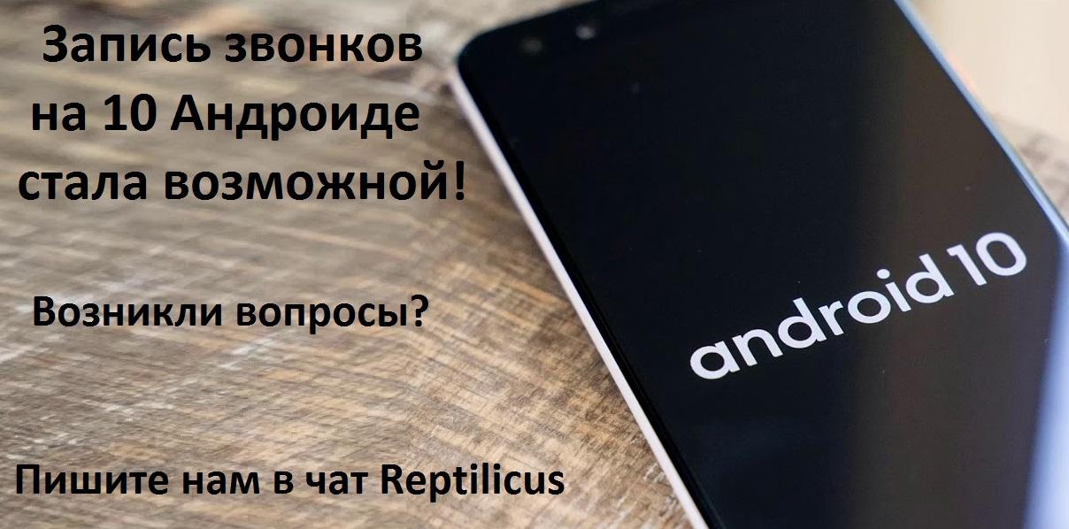 Обновление от Reptilicus – запись всех звонков на 10 Андроиде!