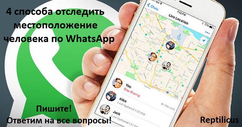 Лучшие способы отследить по WhatsApp человека