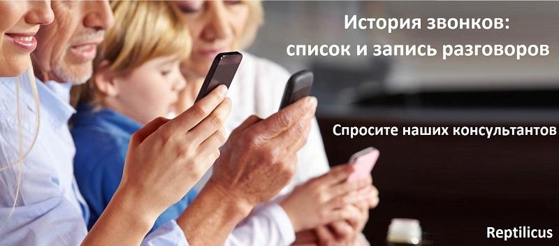 История звонков: список и запись разговоров