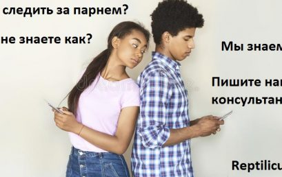 Как следить за парнем