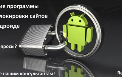 Лучшие программы для блокировки сайтов на Андроиде