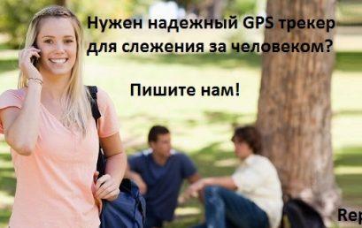 Как быстро превратить смартфон в GPS трекер