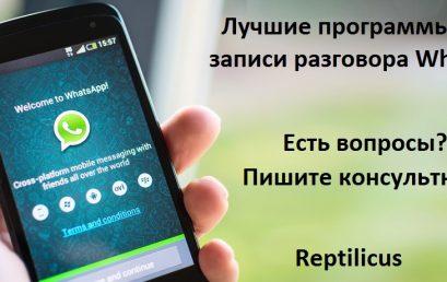 Лучшие программы для записи разговора WhatsApp
