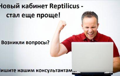 Как пользоваться новым кабинетом Reptilicus