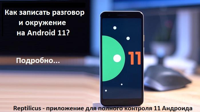 Запись разговоров и окружения на Андроид 11