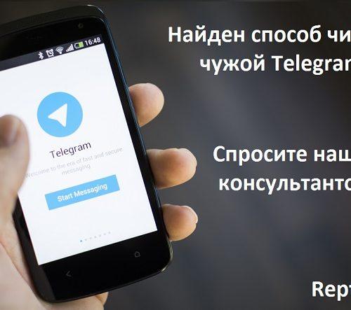 Как читать чужой Telegram