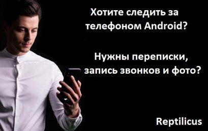 Как следить за телефоном Андроид