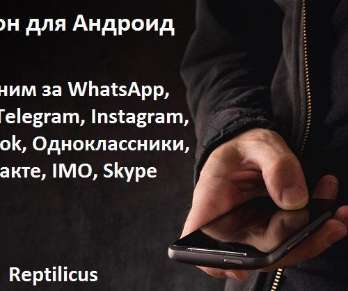 Программа шпион для телефона Андроид
