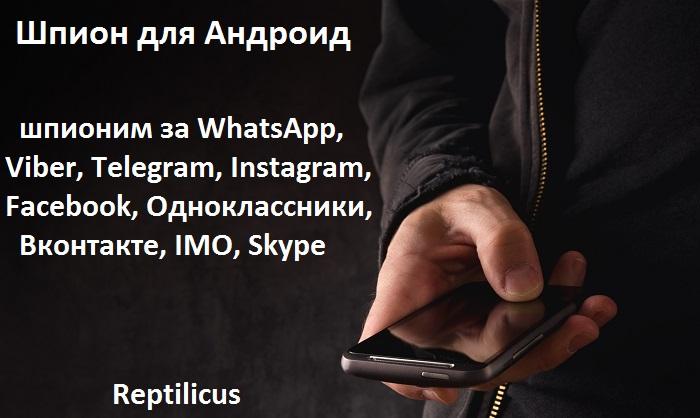 Шпионим