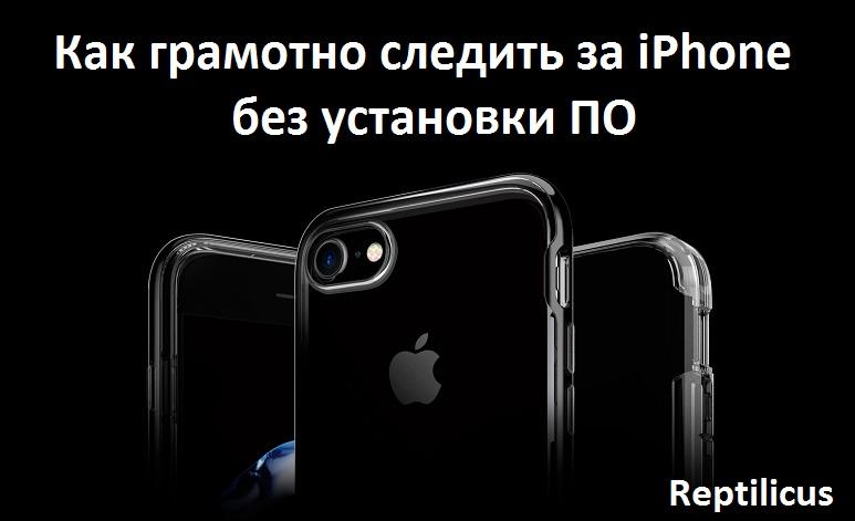 Как грамотно следить за iPhone